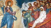 Nu moartea este sfârșitul vieții, ci viața este sfârșitul morții CUVÂNTUL IERARHULUI DUMINICA A XX-A DUPĂ RUSALII (Învierea fiului văduvei din Nain – Luca 7, 11-16) Dacă ați crezut, până […]